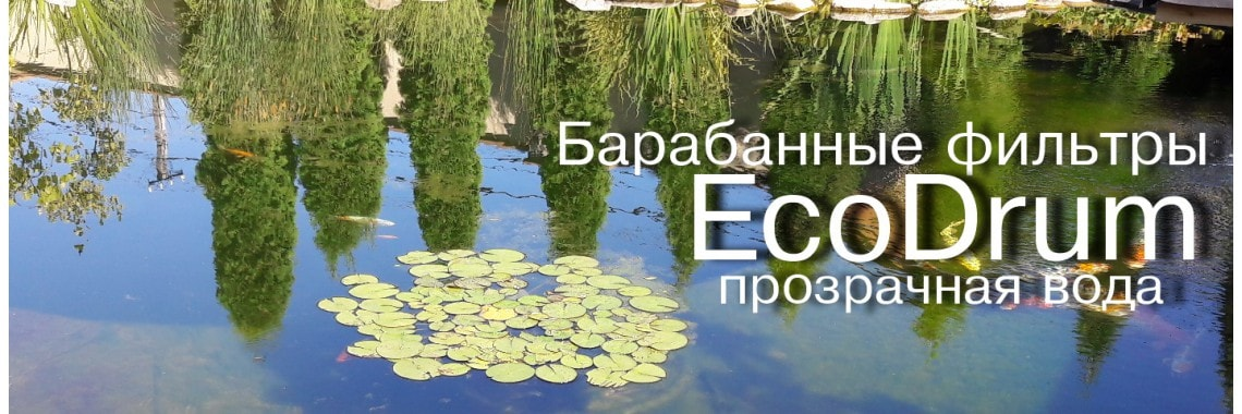 Барабанные фильтры Ecodrum